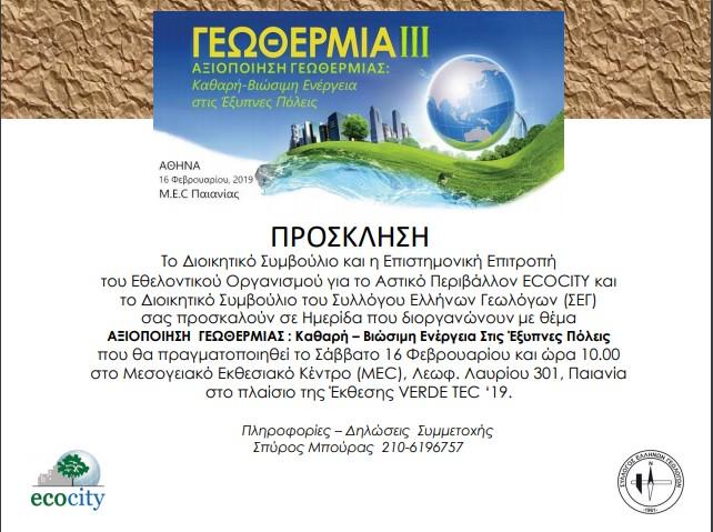 Γεωθερμία & Αστικό Περιβάλλον